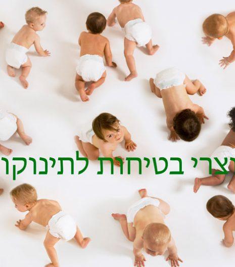מוצרי בטיחות לתינוקות